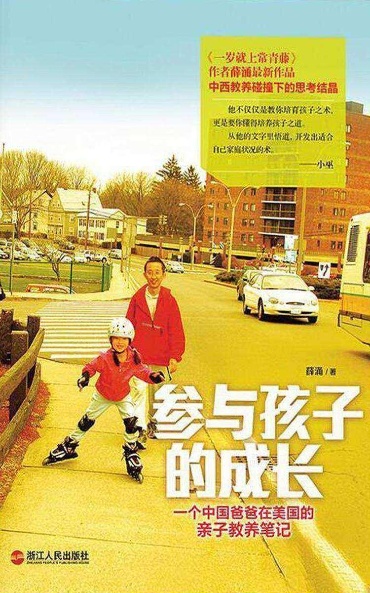 参与孩子的成长:一个中国爸爸在美国的亲子教养笔记
