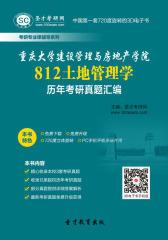 重庆大学建设管理与房地产学院812土地管理学历年考研真题汇编