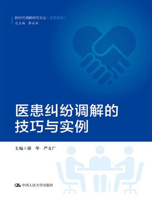 医患纠纷调解的技巧与实例(新时代调解研究文丛(实务系列))