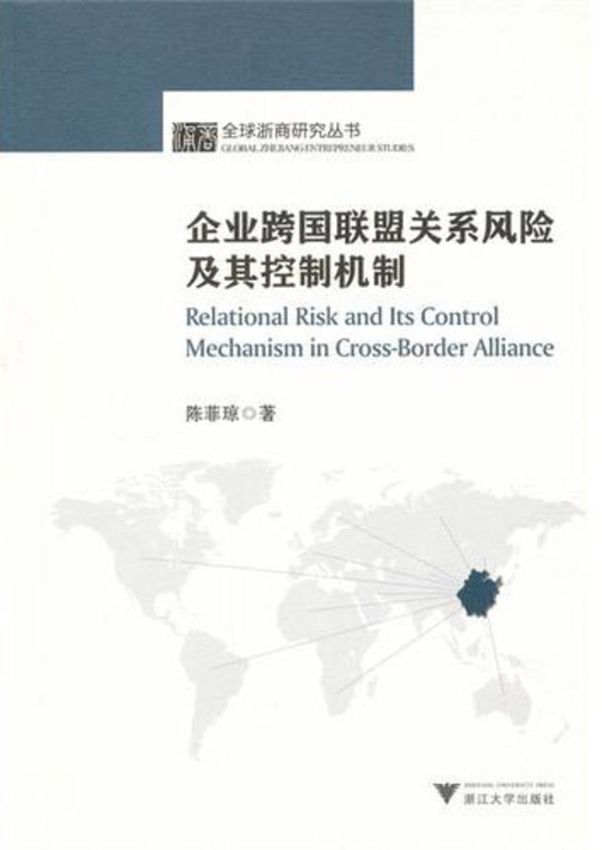 企业跨国联盟关系风险及其控制机制