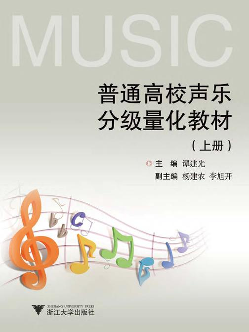 普通高校声乐分级量化教材(上册)(仅适用PC阅读)