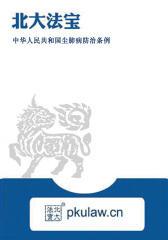 中华人民共和国尘肺病防治条例