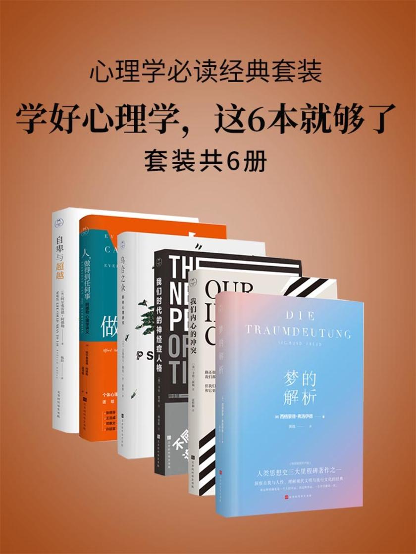 心理学6本经典:梦的解析+乌合之众+自卑与超越+阿德勒心理学讲义+我们内心的冲突+我们时代的神经症人格