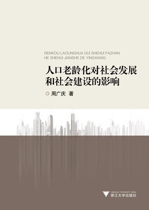 人口老龄化对社会发展和社会建设的影响
