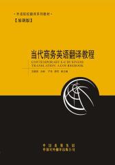 当代商务英语翻译教程