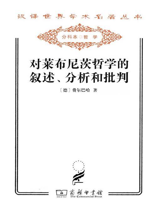 对莱布尼茨哲学的叙述、分析和批判(汉译世界学术名著丛书)