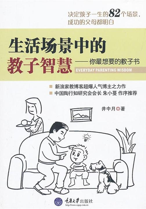 生活场景中的教子智慧——你最想要的教子书