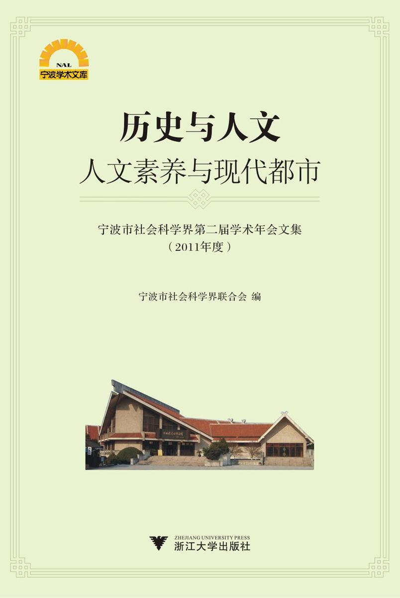 宁波市社会科学界第二届学术年会文集.2011年度.历史与人文