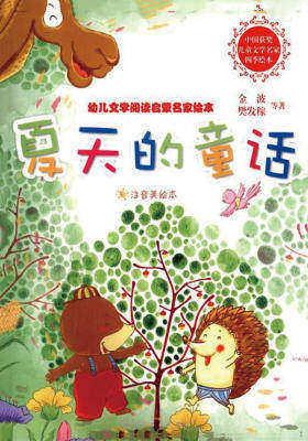 幼儿文学阅读启蒙名家绘本:夏天的童话(注音美绘本)