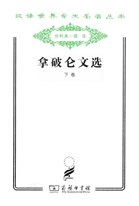 拿破仑文选(汉译世界学术名著丛书)(下册)