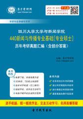 四川大学文学与新闻学院440新闻与传播专业基础[专业硕士]历年考研真题汇编(含部分答案)