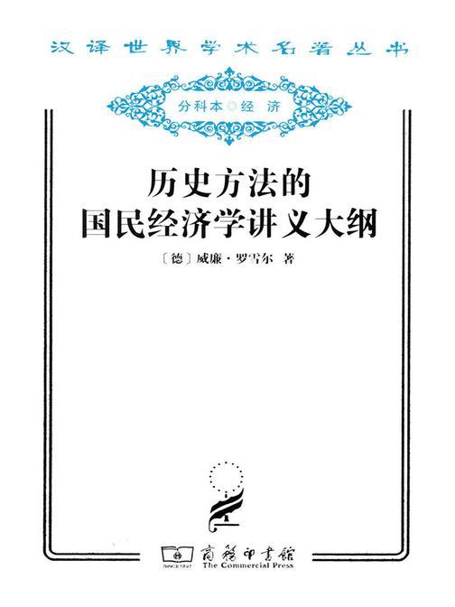 历史方法的国民经济学讲义大纲(汉译世界学术名著丛书)