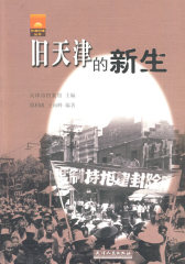 旧天津的新生(试读本)