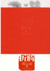折腾(试读本)