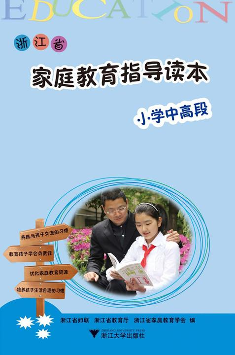 浙江省家庭教育指导读本(小学中高段)