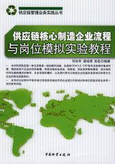供应链核心制造企业流程与岗位模拟实验教程(试读本)