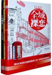 全城裸恋(全两册)(如果你不相信,那么《全城裸恋》只是次剽悍的臆想;如果你信了,那么《全城裸恋》是篇让你共振起来的男生宣言。)(试读本)
