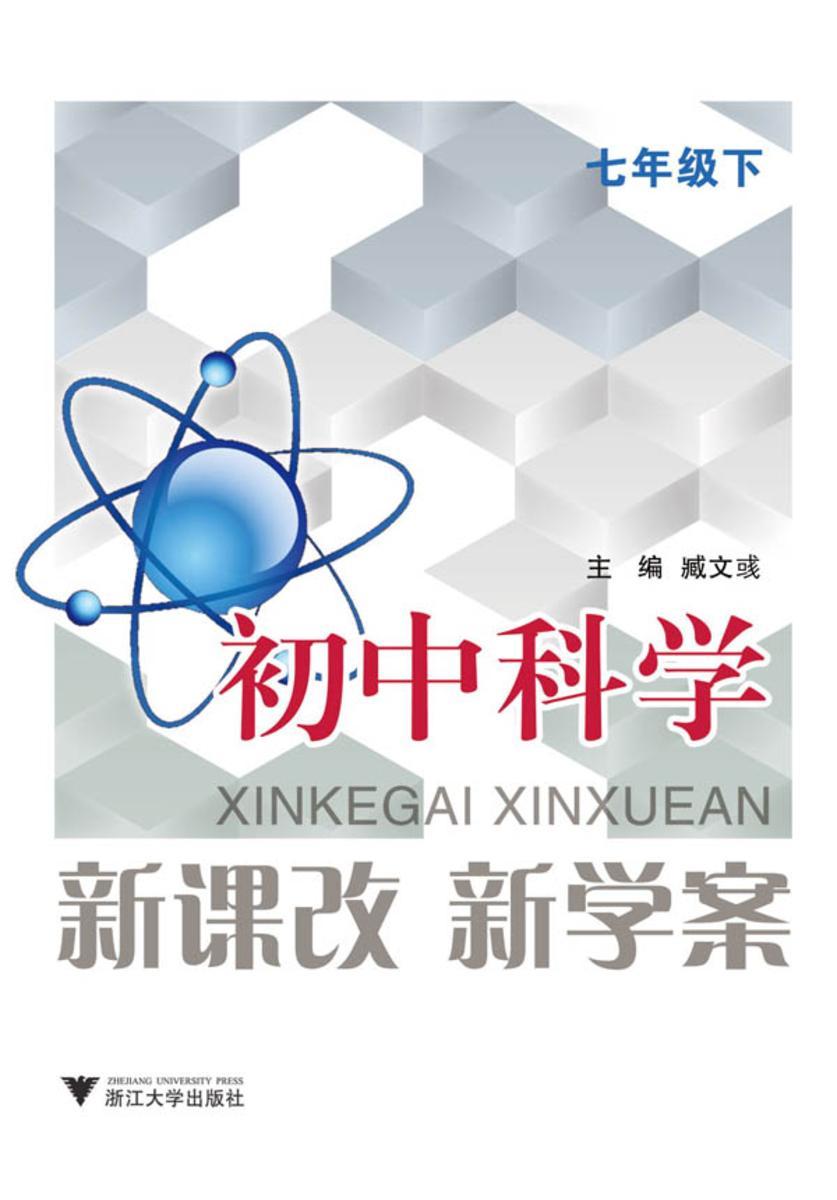 新课改 新学案:初中科学(七年级下)(仅适用PC阅读)