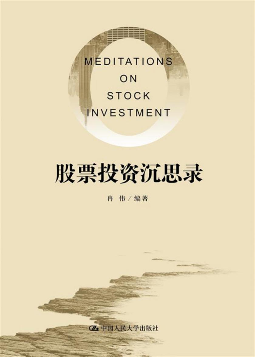 股票投资沉思录