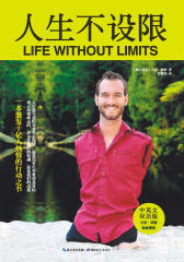 人生不设限(中英文双语版)