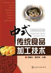 中式传统食品加工技术