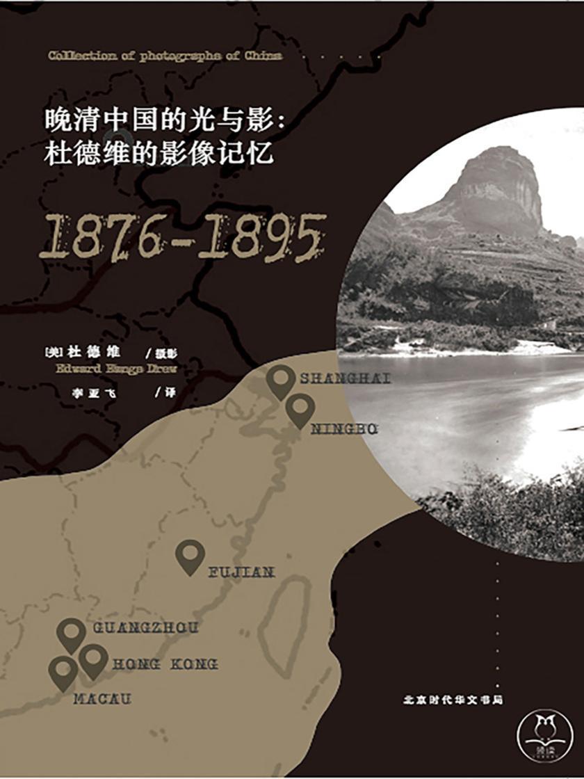 晚清中国的光与影:杜德维的影像记忆(1876-1895)