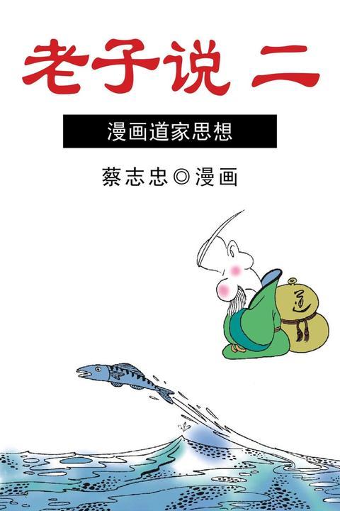 老子说2:智者的低语(蔡志忠漫画中英文版)