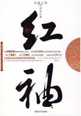 红袖(《青瓷》作者  小说)(试读本)