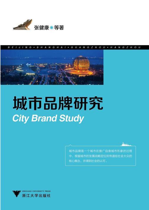 城市品牌研究