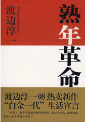 熟年革命(试读本)