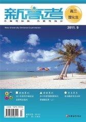 新高考·高三理化生 月刊 2011年09期(电子杂志)(仅适用PC阅读)