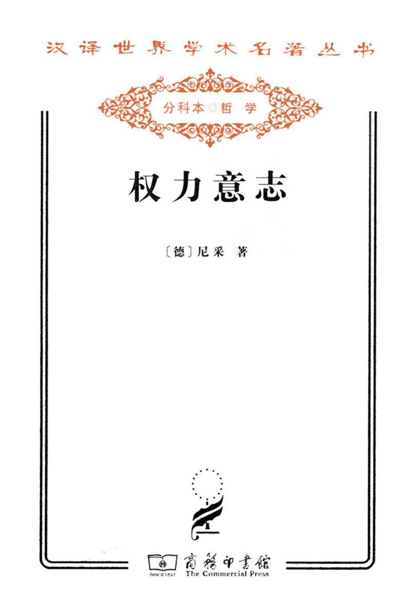 权力意志(汉译世界学术名著丛书)