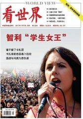 看世界 半月刊 2011年21期(电子杂志)(仅适用PC阅读)