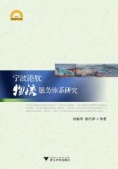 宁波港航物流服务体系研究