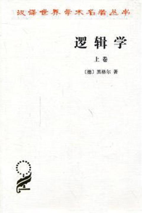 逻辑学(上卷)——汉译世界学术名著丛书