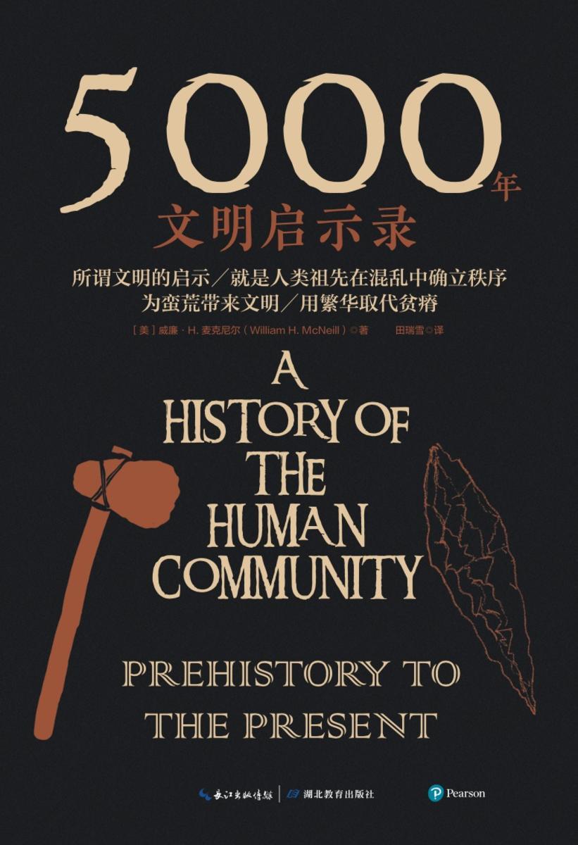 5000年文明启示录