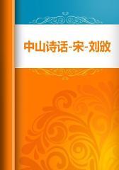 中山诗话-宋-刘攽
