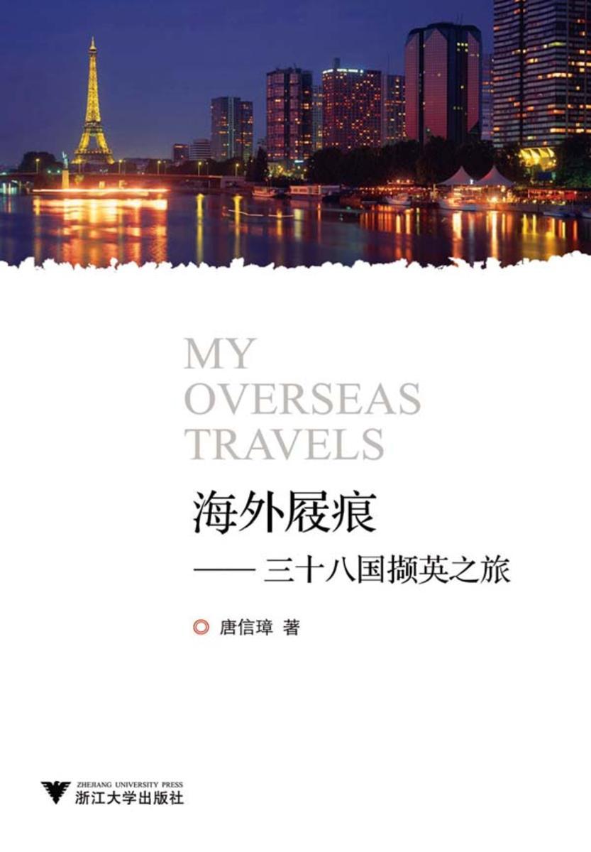 海外屐痕:三十八国撷英之旅