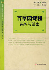 百草园课程架构与创生 (变革的课程领导丛书)