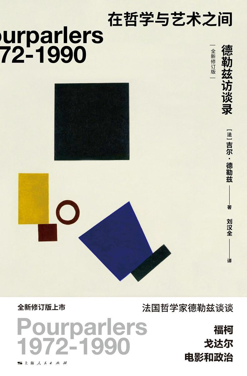 在哲学与艺术之间——德勒兹访谈录(全新修订本)