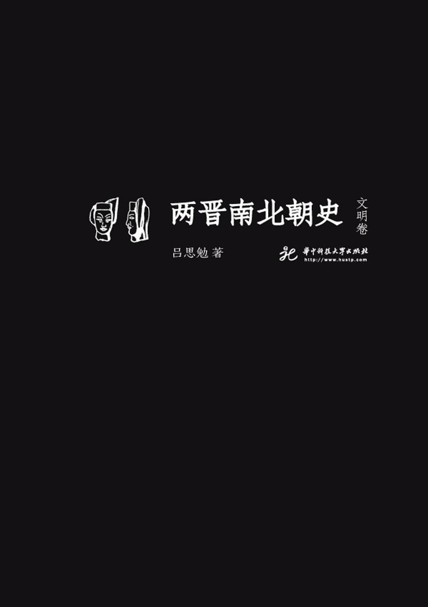 两晋南北朝史·文明卷