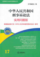 中华人民共和国刑事诉讼法(实用问题版)
