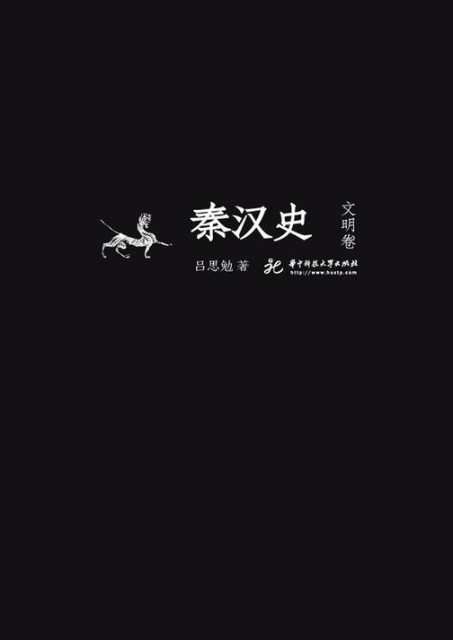 秦汉史·文明卷