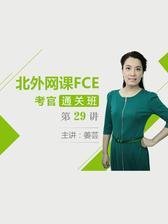 北外网课青少英语FCE考官通关班第29讲(视频课程)
