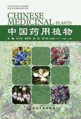 中国药用植物.十四