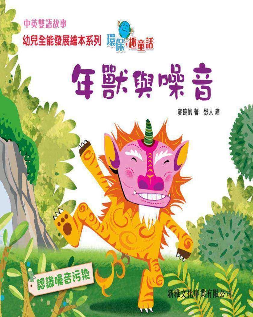 環保趣童話·年獸與噪音