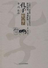 孔子(张艺谋编剧李冯新小说)(试读本)
