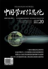 中国管理信息化 半月刊 2011年20期(电子杂志)(仅适用PC阅读)