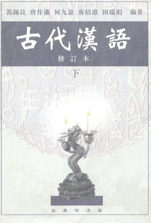 古代汉语(下)
