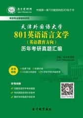 [3D电子书]圣才学习网·天津外国语大学801英语语言文学(英语教育方向)历年考研真题汇编(仅适用PC阅读)